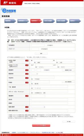 e内容証明(電子内容証明)利用登録イメージ6です