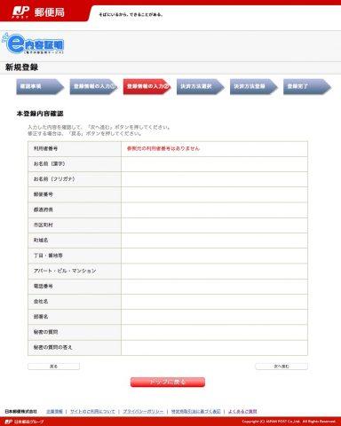 e内容証明(電子内容証明)利用登録イメージ7です