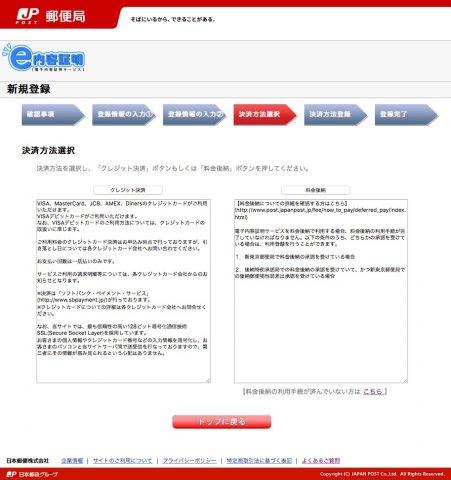 e内容証明(電子内容証明)利用登録イメージ8です
