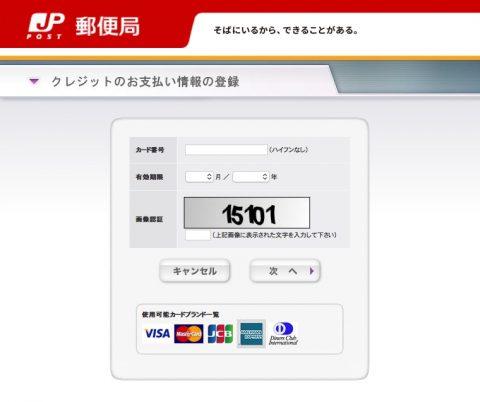 e内容証明(電子内容証明)クレジットカード登録イメージ1です