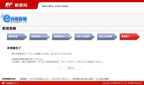 e内容証明(電子内容証明)利用登録イメージ9です