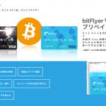 bitFlyer VISA プリペイドカード イメージです