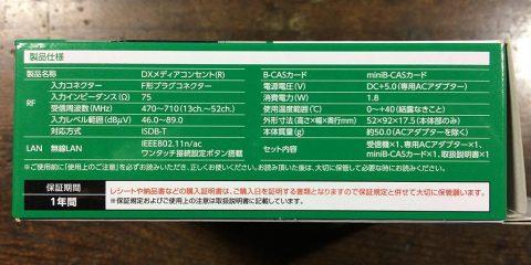 DXメディアコンセント DMC10F1 外箱反対の側面です