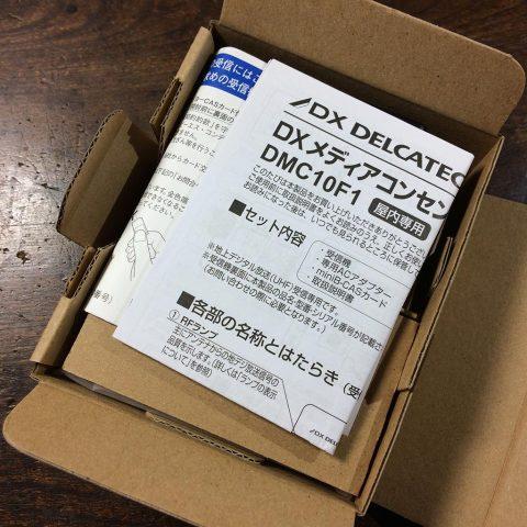 DXメディアコンセント DMC10F1 取説です
