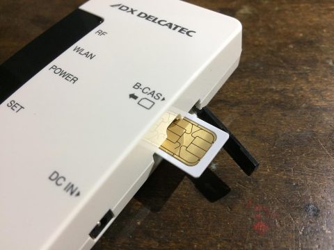 DXメディアコンセント DMC10F1 miniB-CASです