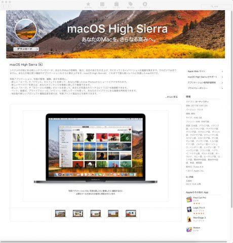 macOS High Sierraインストーラ ダウンロードです