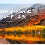 macOS High Sierraにアップグレードです