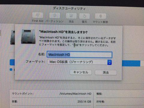 macOS High Sierra ディスク消去 6 消去確認です
