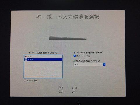 macOS High Sierra インストール 日本語キーボードです