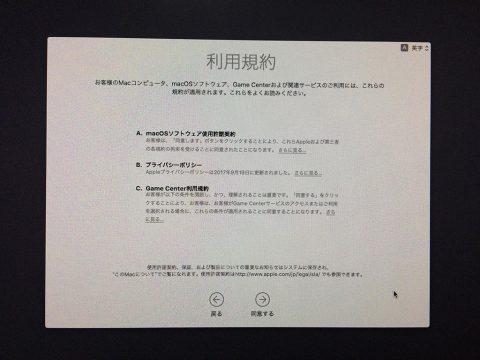 macOS High Sierra インストール 利用規約です