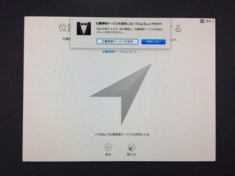 macOS High Sierra インストール 位置情報設定確認です
