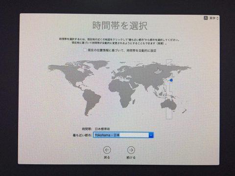macOS High Sierra インストール 時間帯設定です