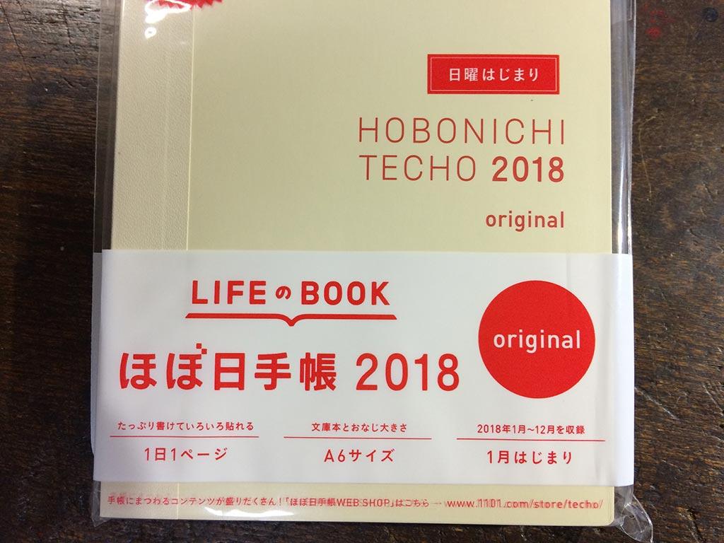 ほぼ日手帳2018商品タイトルです