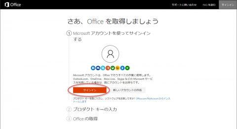 Office 365 Solo インストール イメージ1です