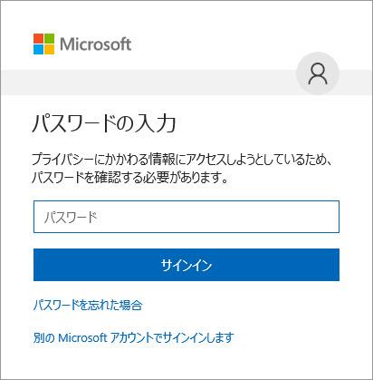 Office 365 Solo インストール イメージ2です