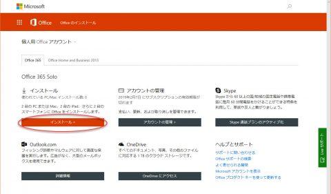 Office 365 Solo インストール イメージ4です