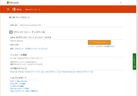 Office 365 Solo インストール イメージ5です