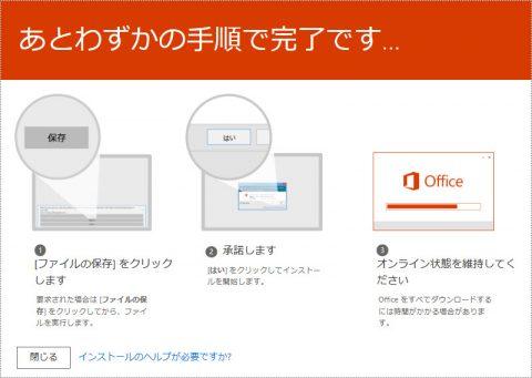 Office 365 Solo インストール イメージ6です