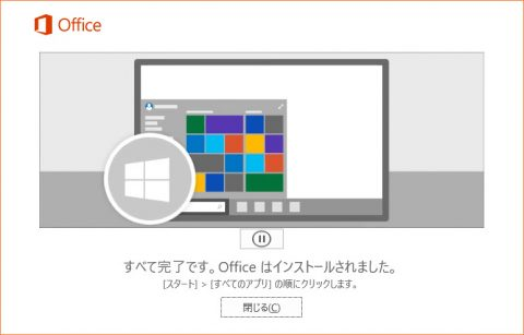 Office 365 Solo インストール イメージ11です