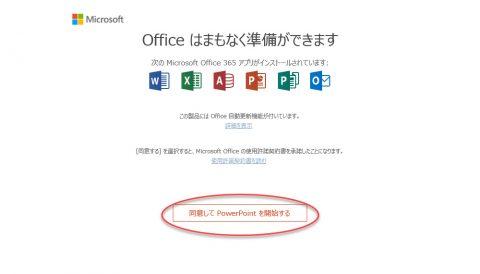 Office 365 Solo インストール イメージ12です
