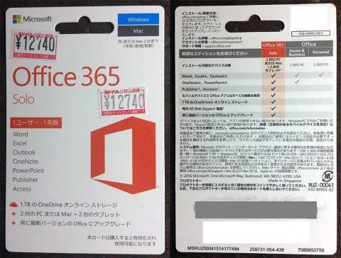 Office 365 Solo インストール イメージ13です