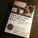 『魚を与えるのではなく、サカナの釣り方を教えよう 起業家の父から愛する子へ33の教え』浦田 健 著 実業之日本社 イメージ