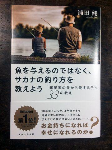 『魚を与えるのではなく、サカナの釣り方を教えよう 起業家の父から愛する子へ33の教え』浦田 健 著 実業之日本社 イメージ2