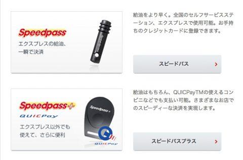 SpeedPass、SpeedPass+のイメージです