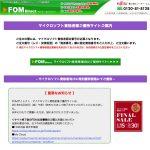 FOM出版 FOM Direct テキストイメージ