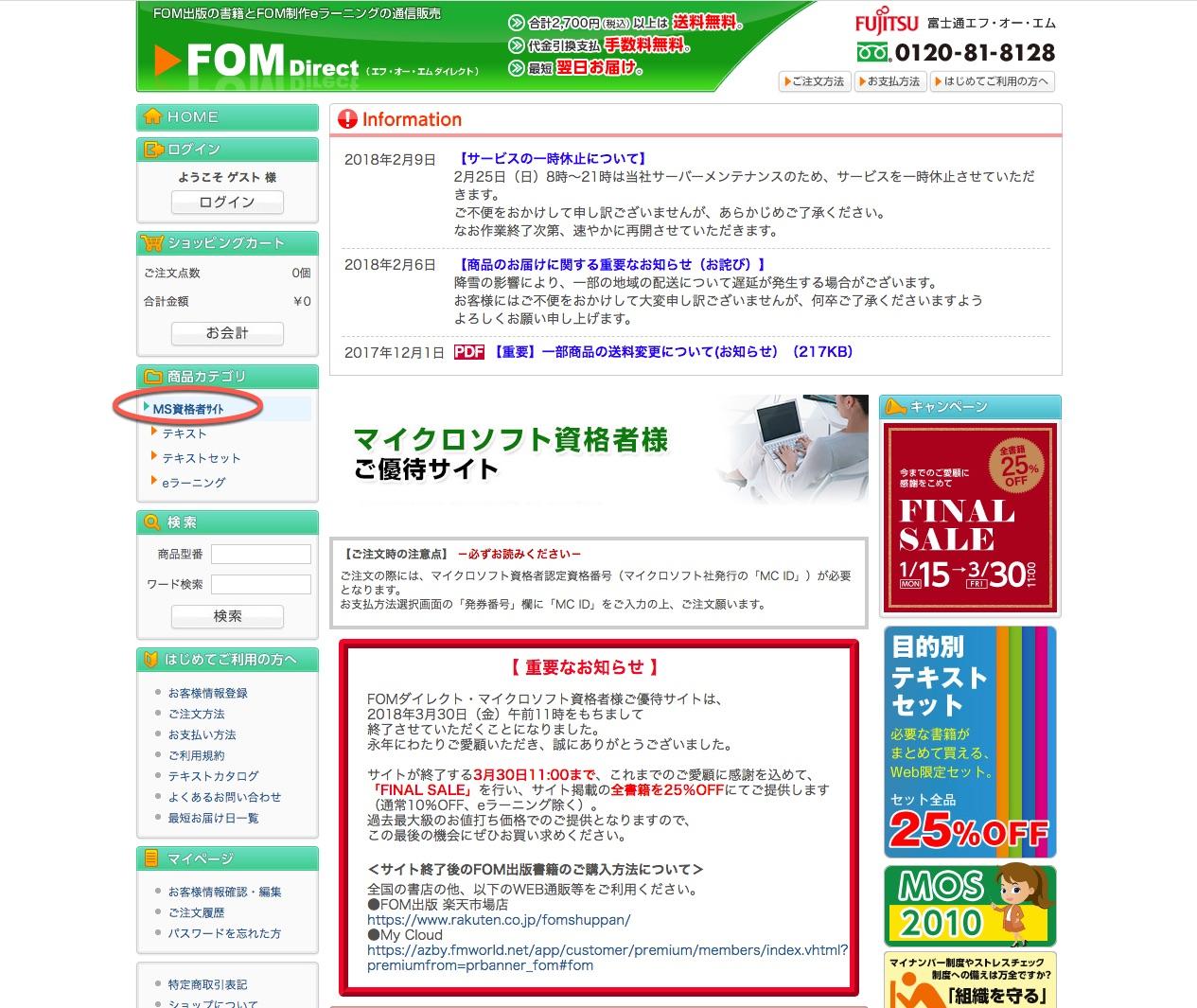 FOM出版 FOM Direct サイトイメージ