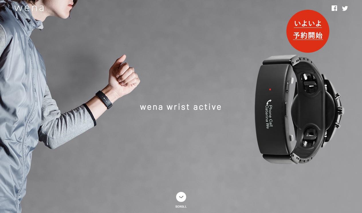 wena wrist active 予約開始イメージです