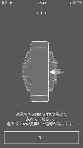 wena wrist active アプリで本体設定 電源ONです