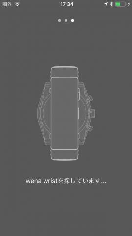 wena wrist active アプリで本体設定 デバイス検索です
