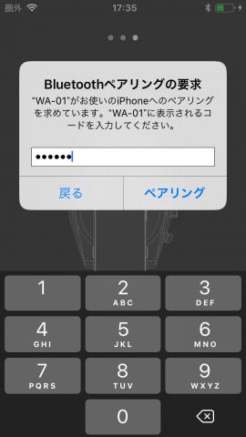 wena wrist active アプリで本体設定 ペアリングです
