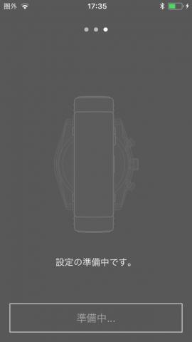 wena wrist active アプリで本体設定 設定準備中です