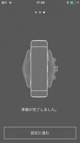 wena wrist active アプリで本体設定 準備完了です