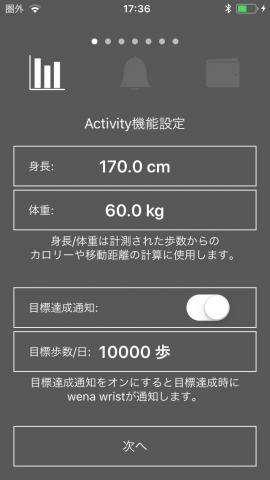 wena wrist active Activity機能設定です