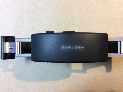 wena wrist active アクティブモード表示です