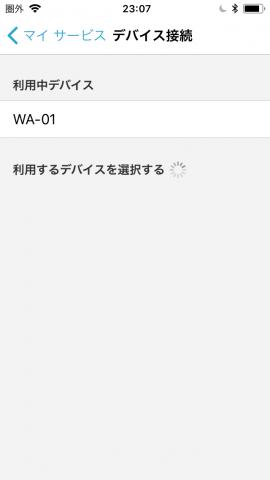 wena wrist active おサイフリンクWA-01セットアップです