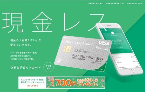 りそなデビットカード(Visaデビット)です