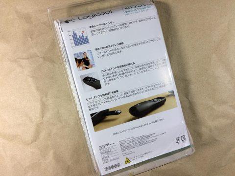logicool r400t ワイヤレスプレゼンター パッケージ外観裏面です