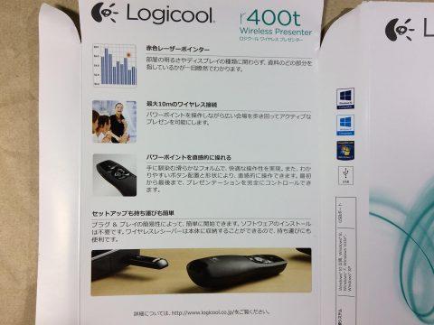 logicool r400t ワイヤレスプレゼンター 商品説明です