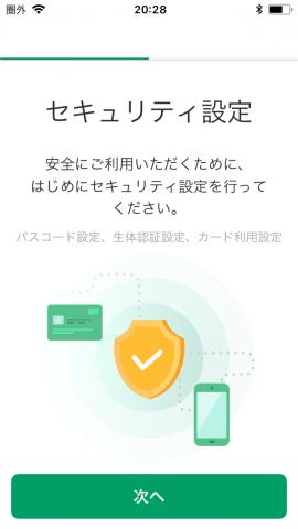 スマート口座アプリ セキュリティー設定です