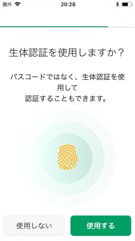 スマート口座アプリ 生体認証です