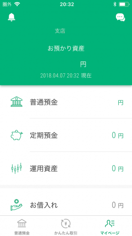 スマート口座アプリ マイページです