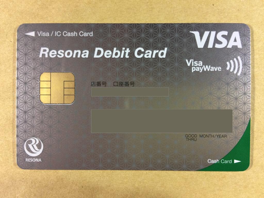 りそなデビットカード(Visaデビット)券面です