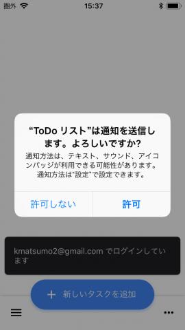 Google ToDo リスト 通知の許可です