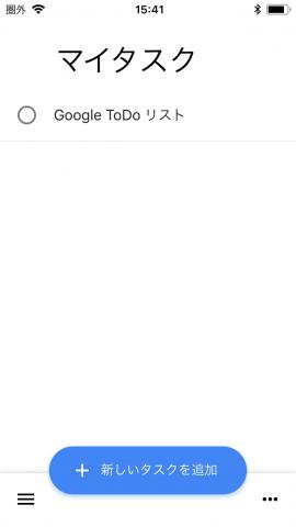 Google ToDo リスト タスクのリストです