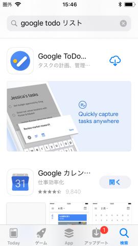 Google ToDo リスト App Storeから入手です