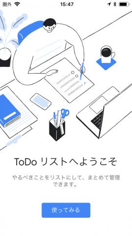 Google ToDo リスト ToDoリストへようこそです